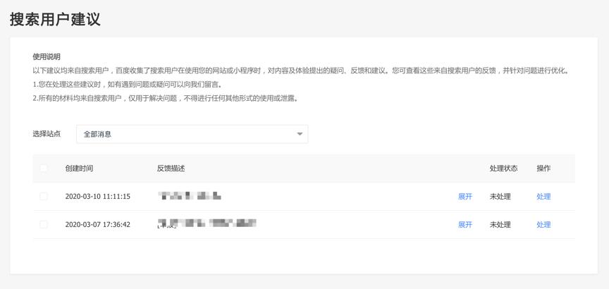 搜索用户建议专区上线公告2