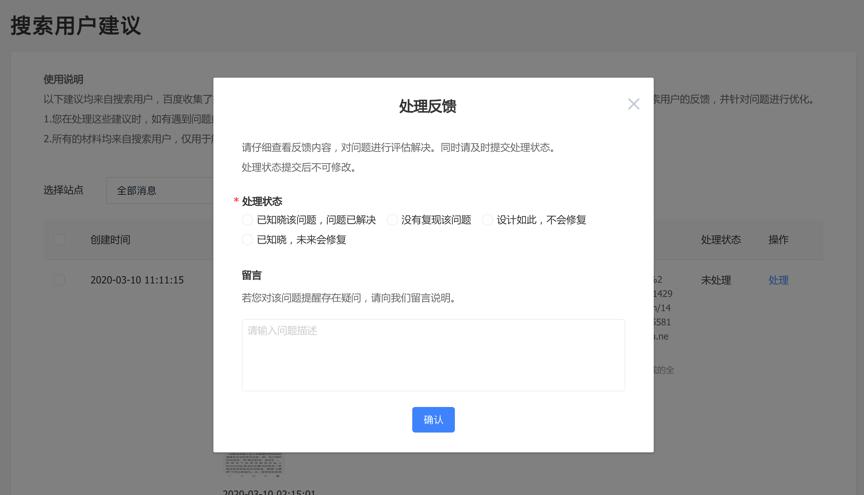 搜索用户建议专区上线公告4
