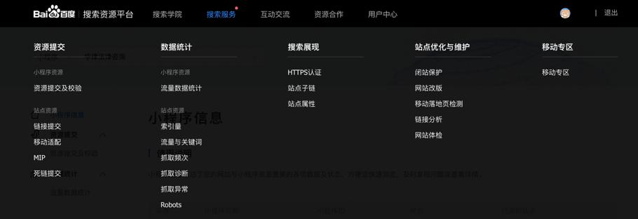 搜索资源平台服务升级公告1