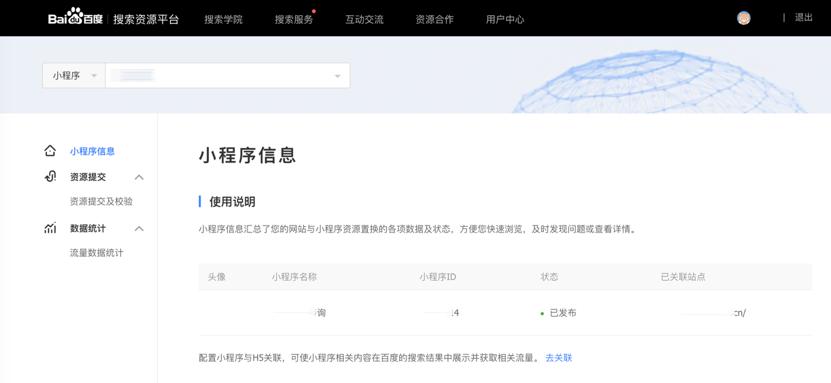 搜索资源平台服务升级公告2