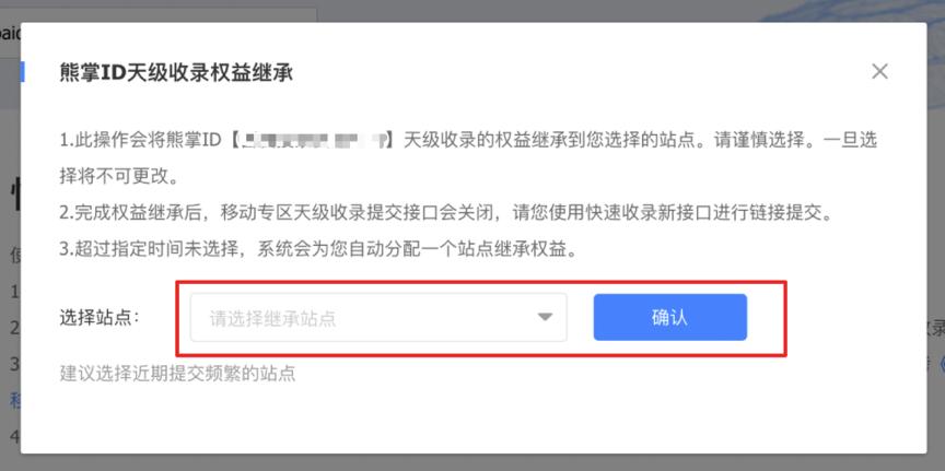 (3)在当前熊掌ID绑定站点中选择站点,建议选近期提交数据较为频繁的站点